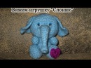 Вязание крючком. Игрушка Слоник. Часть 2. Crochet Toy Elephant Part 2