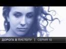 Дорога в пустоту 10 серия 2012