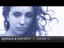 Дорога в пустоту 11 серия 2012