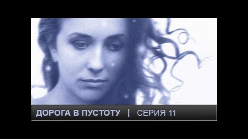 Дорога в пустоту. Серия 11.