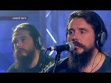Соль от 151115 группа Калинов мост. Только музыка из живого концерта на РЕН ТВ.