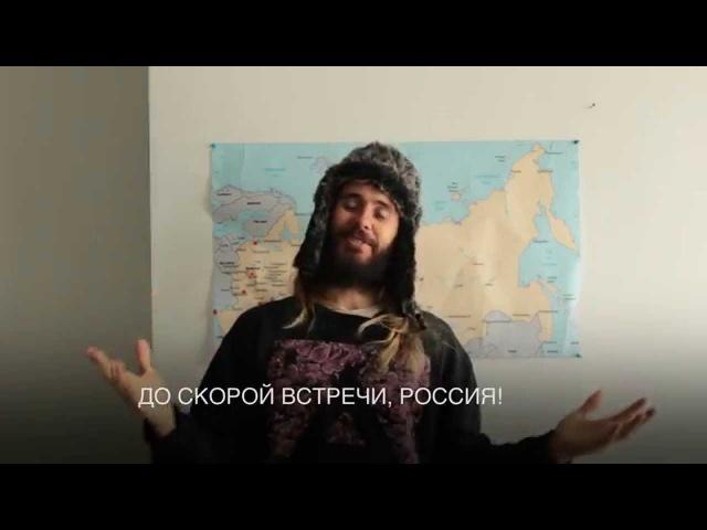 Вечерний Ургант. Джаред Лето - специальное видео для всех поклонников в России