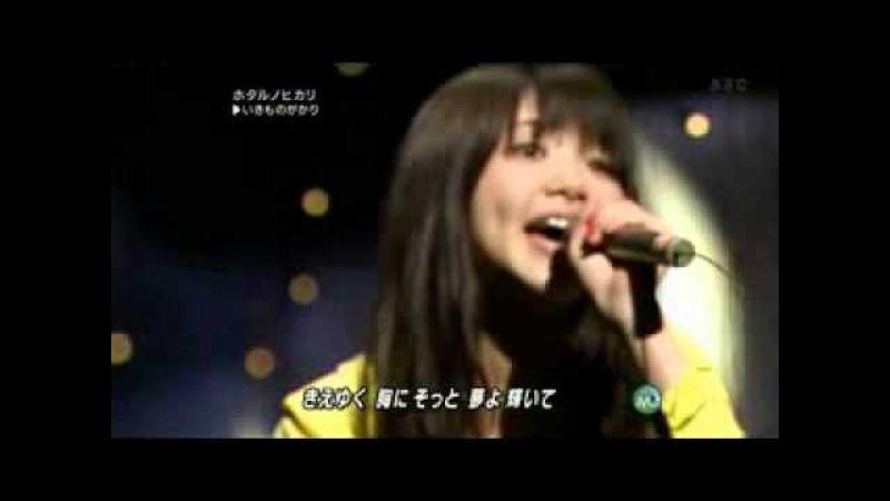 Ikimono-Gakari — Hotaru no Hikari (Live)