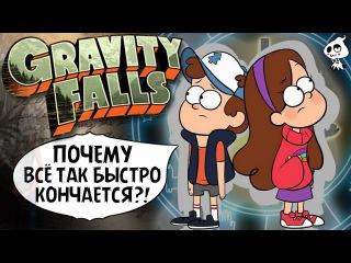 Мнение о 20 серии 2 сезона Гравити Фоллз / Это конец Gravity Falls?