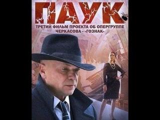 Сериал Паук Госзнак 2015, 6 серия из 8