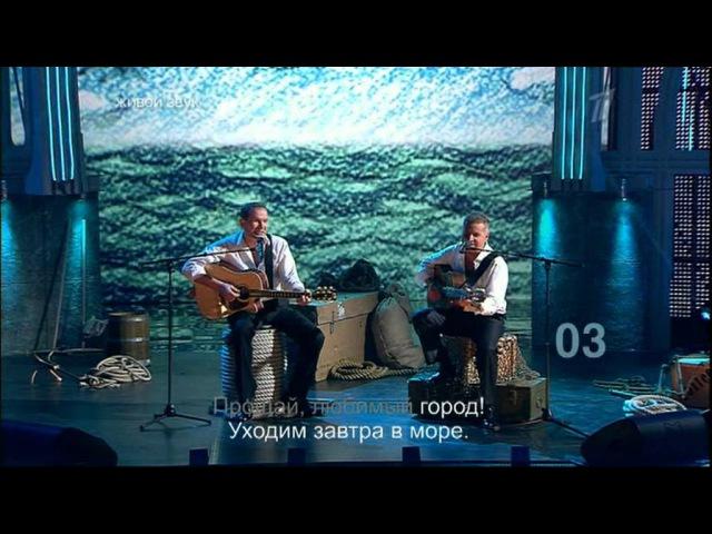 Л.Агутин и Ф.Добронравов - Вечер на рейде (