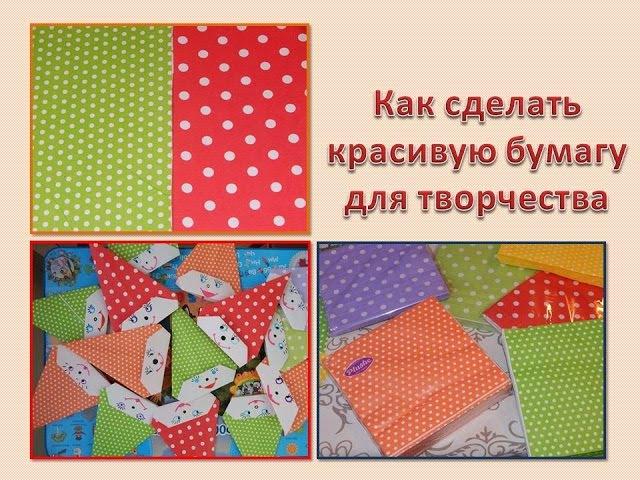Как сделать открытку из бумаги для скрапбукинга