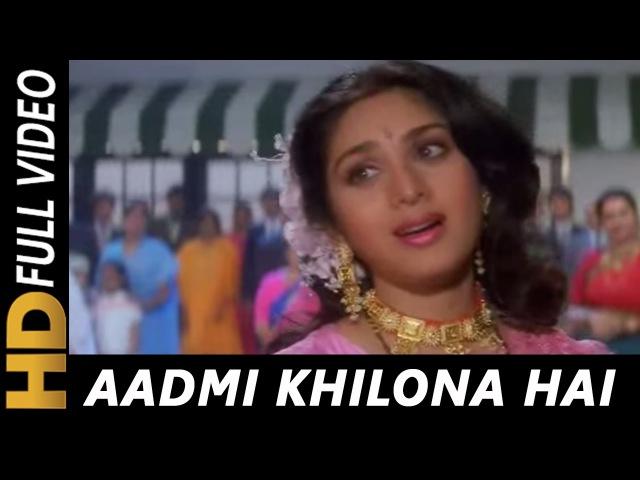 Aadmi Khilona Hai | Alka Yagnik | Aadmi Khilona Hai 1993 Songs | Meenakshi Sheshadri, Jeetendra,