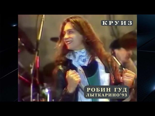 КРУИЗ - 'Робин Гуд' (Лыткарино 1993)