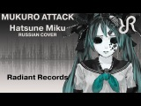 Radiant Mukuro Attack!! RUSSIAN cover by Radiant Records  VOCALOID