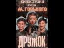 Отличная детская комедия Дружок / 1958