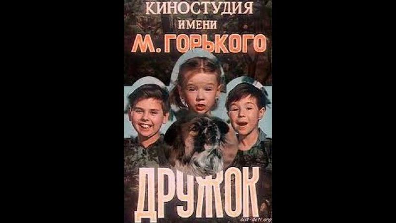 Отличная детская комедия Дружок 1958