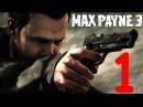 Прохождение Max Payne 3 - Часть 1