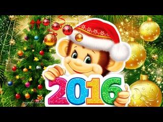 Красивые поздравления с Новым 2016 годом!!! Счастливого Нового Года!