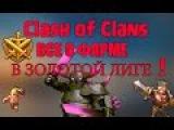 Clash of Clans все о фарме в золотой лиге, или быть богатым это просто !!!