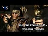 Mortal Kombat X - ShaolinclanTrailer-Мортал комбат 10 Шаолинь клан трейлер