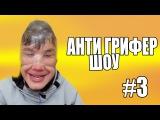 АНТИ ГРИФЕР ШОУ [#3] 11 ЛЕТНИЙ КРИКУН! РЕЖЕТ УШИ! 18+
