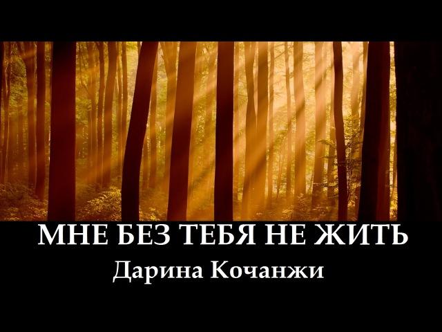 Дарина Кочанжи Мне Без Тебя Не Жить клип Darina Kochanzhi