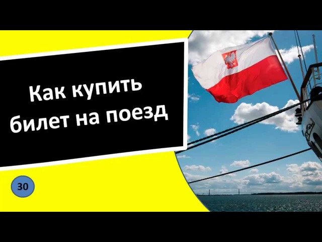30. Как купить билет на поезд - Польский язык для чайников