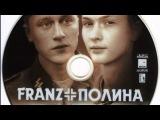 Трэш парад.  Франц+Полина.  реж. Михаил Сегал. 2006