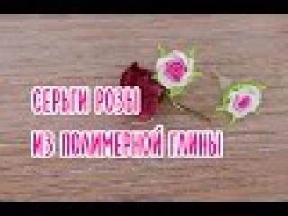 Розы из Полимерной Глины ♥ Xydojnica27