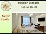 Русские Сезоны Делюкс Отель [Russian Seasons Deluxe Hotel] Тур по комнате. Отзыв.
