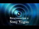 Видеомонтаж в Sony Vegas - Урок 44. Программа VirtualDub