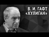 Валентин Гафт. Хулиган