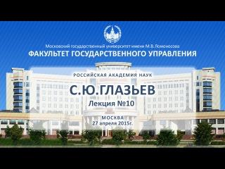 С.Ю. Глазьев Лекция №10 ФГУ МГУ 27.04.2015