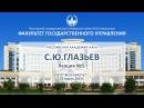 С.Ю. Глазьев Лекция №5 ФГУ МГУ 23.03.2015