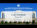 С.Ю. Глазьев Лекция №3 ФГУ МГУ 02.03.2015