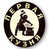 Pervaya-Kuznya Orenburg
