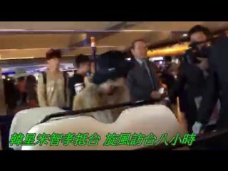151223 Сон ДжиХё в аэропорту Тайваня
