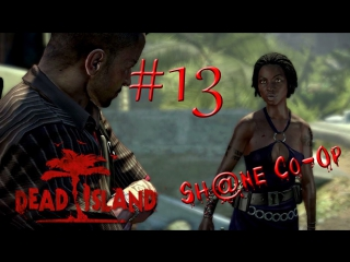 Dead Island Co-Op Серия 13 [I've been a bad girl =)]
