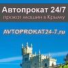 Автопрокат 24/7 в Крыму | Евпатория, Севастополь