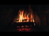 Огонь в камине реванш