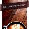 Интернет-магазин кофе и чая CoffeeSpace.ru
