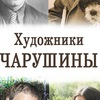 Художники ЧАРУШИНЫ