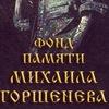 Фонд Памяти Михаила Горшенева