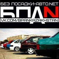 bpanshymkent