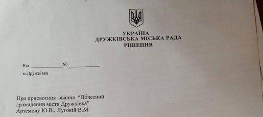 В суд передано дело против мэра-сепаратиста из Луганщины, - Генпрокуратура - Цензор.НЕТ 6030