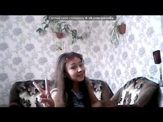 «Webcam Toy» под музыку 2 Chainz - песня из форсаж 6. Picrolla