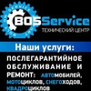 Автосервис BOSService