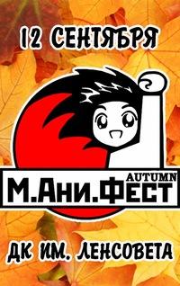 M.Ani.Fest'15 Autumn - Косплей фестиваль