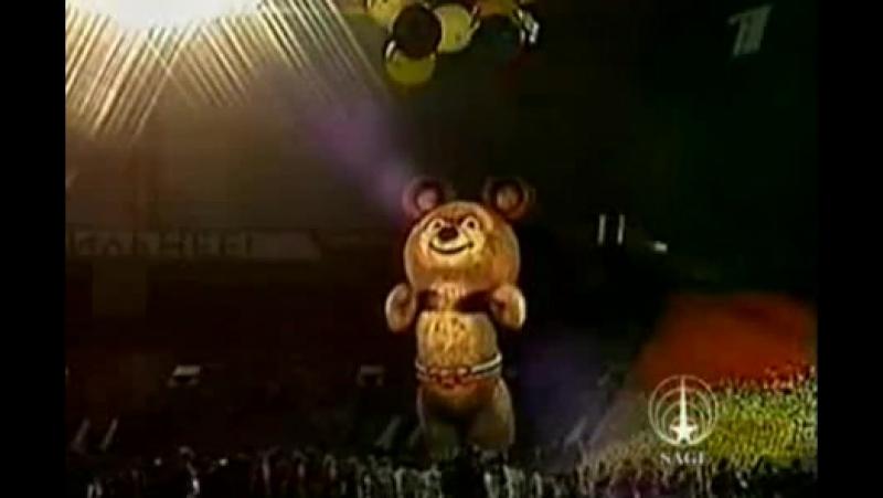 Олимпиада 80 прощание с Мишкой
