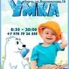 Центр развития ребенка УМКА