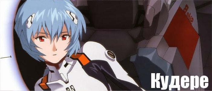 Типажі персонажів аніме