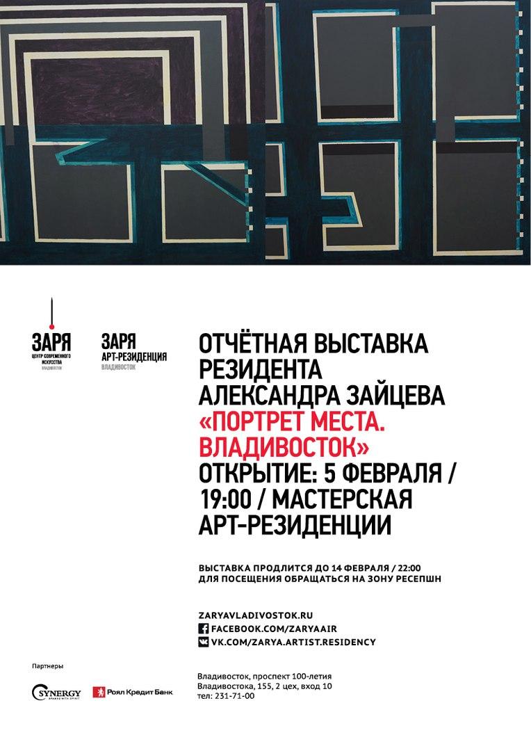 Афиша Владивосток ПОРТРЕТ МЕСТА:ВЛАДИВОСТОК/ ВЫСТАВКА САШИ ЗАЙЦЕВА