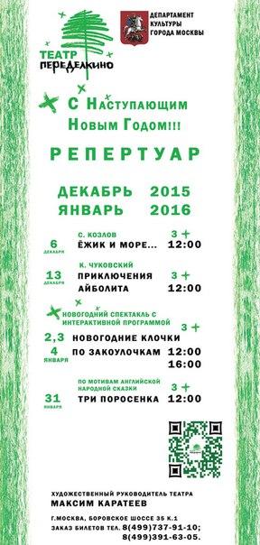 """Репертуар театра """"Переделкино"""" на декабрь 2015 - январь 2016"""