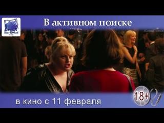 """""""В активном поиске"""" в кинотеатре Star&Mlad с 11 февраля!"""